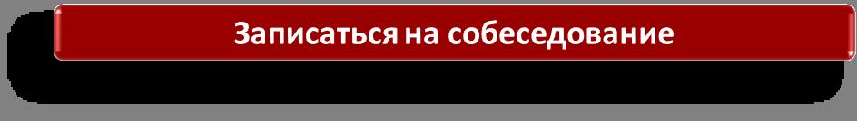 Записаться на собеседование. Обучение. Абитуриент. Студент. Институт психологии. Воронеж.